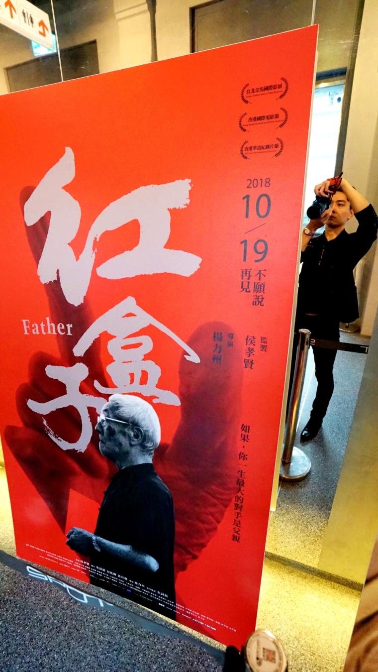 紅盒子,光點華山,布袋戲,紀錄片,Father,陳錫煌
