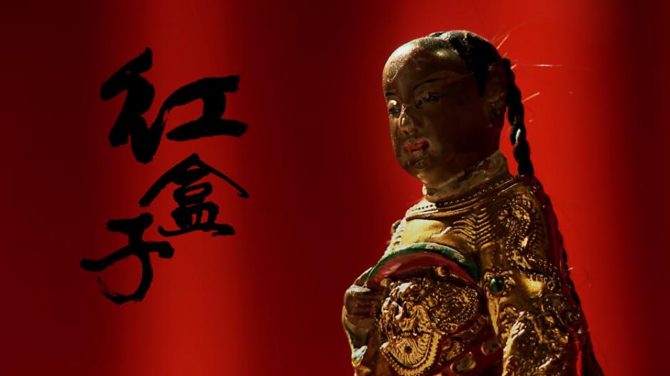 紅盒子,Father,李天祿,陳錫煌,台灣布袋戲