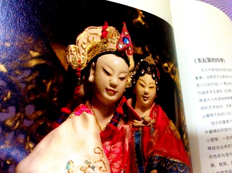 陳錫煌、紅盒子、布袋戲、廈門海峽兩岸民間藝術節