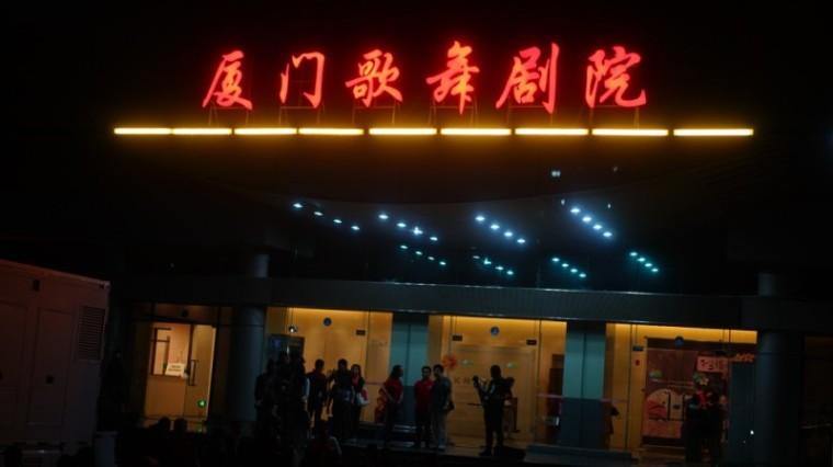 廈門歌舞劇院 2018海峽兩岸民間藝術節