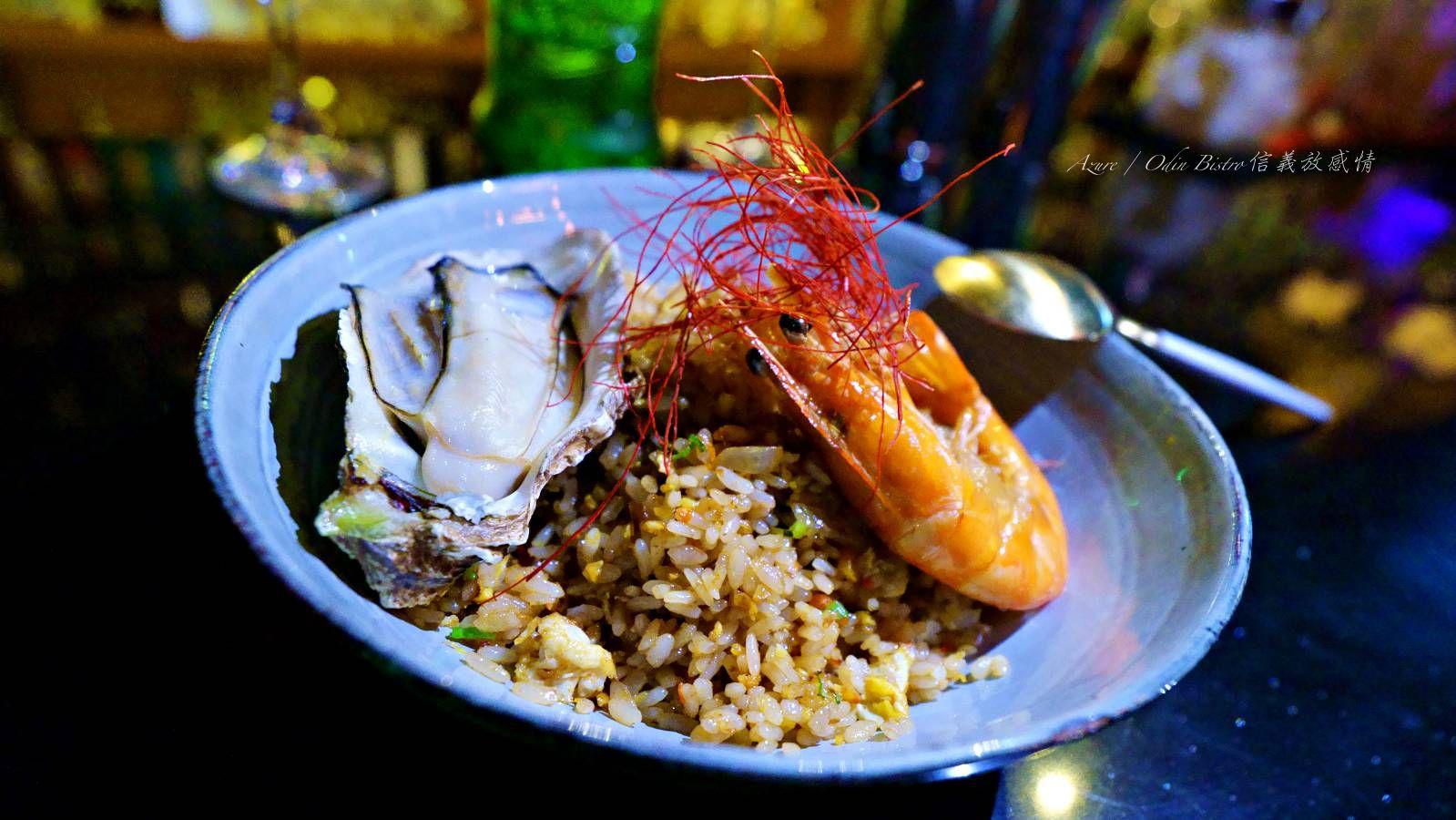 信義放感情,信義區世貿101站餐酒館,創意料理,生蠔鮮蝦蟹黃炒飯