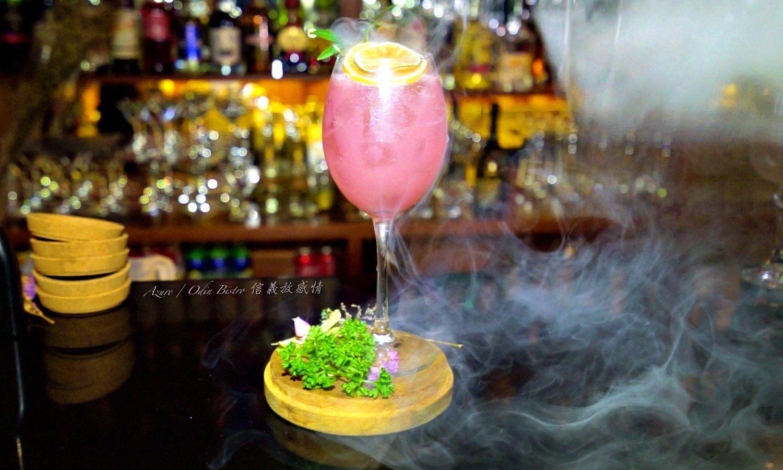 信義放感情,信義區世貿101站餐酒館,創意調酒,真網美冰茶