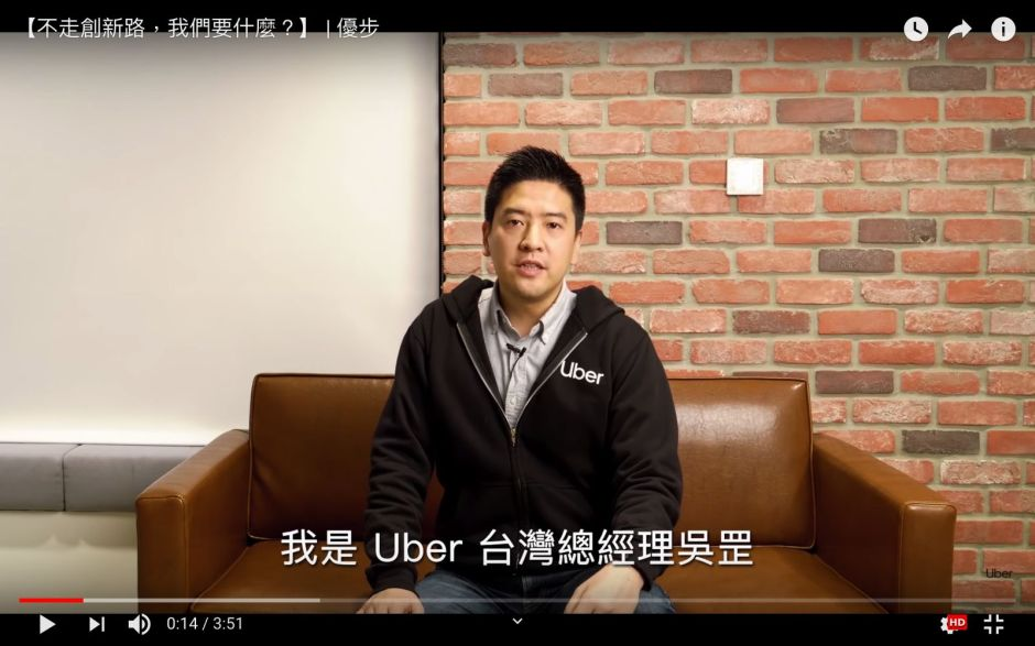 Uber爭議,消費者的心聲,交通部新法規