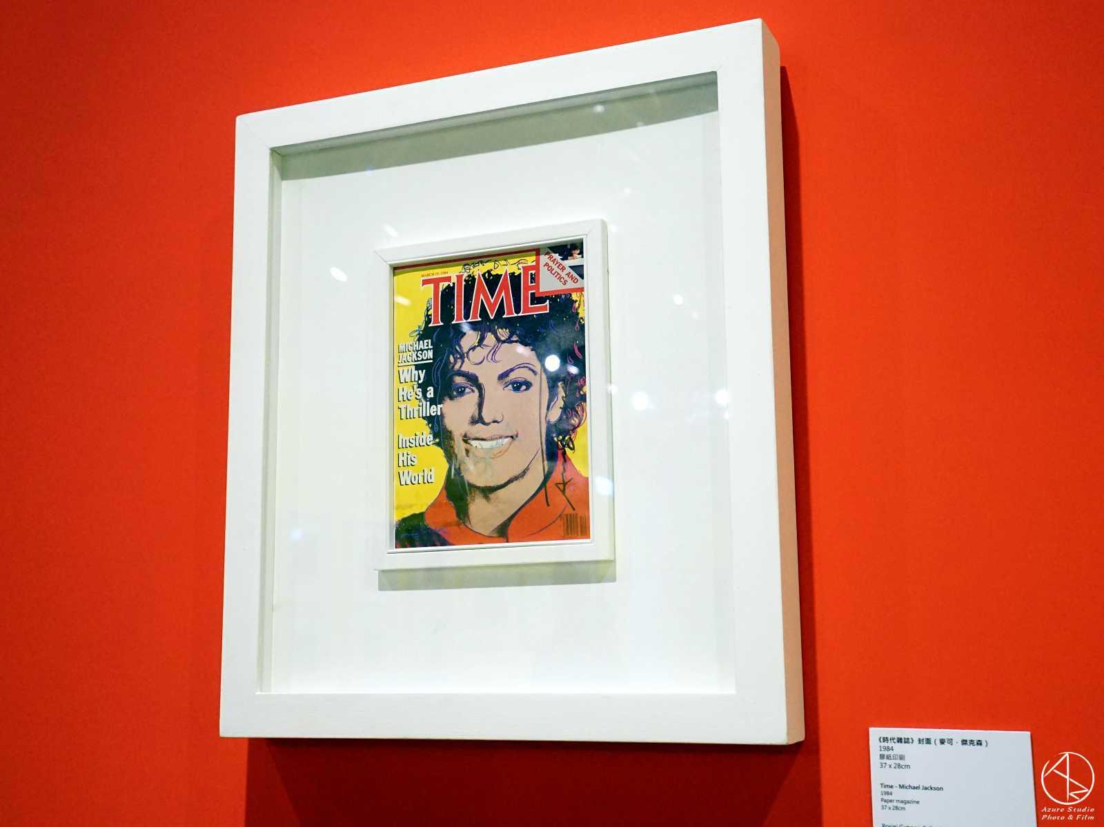 安迪沃荷普普狂想特展,看展心得,必看重點,麥可傑克森,時代雜誌封面創作
