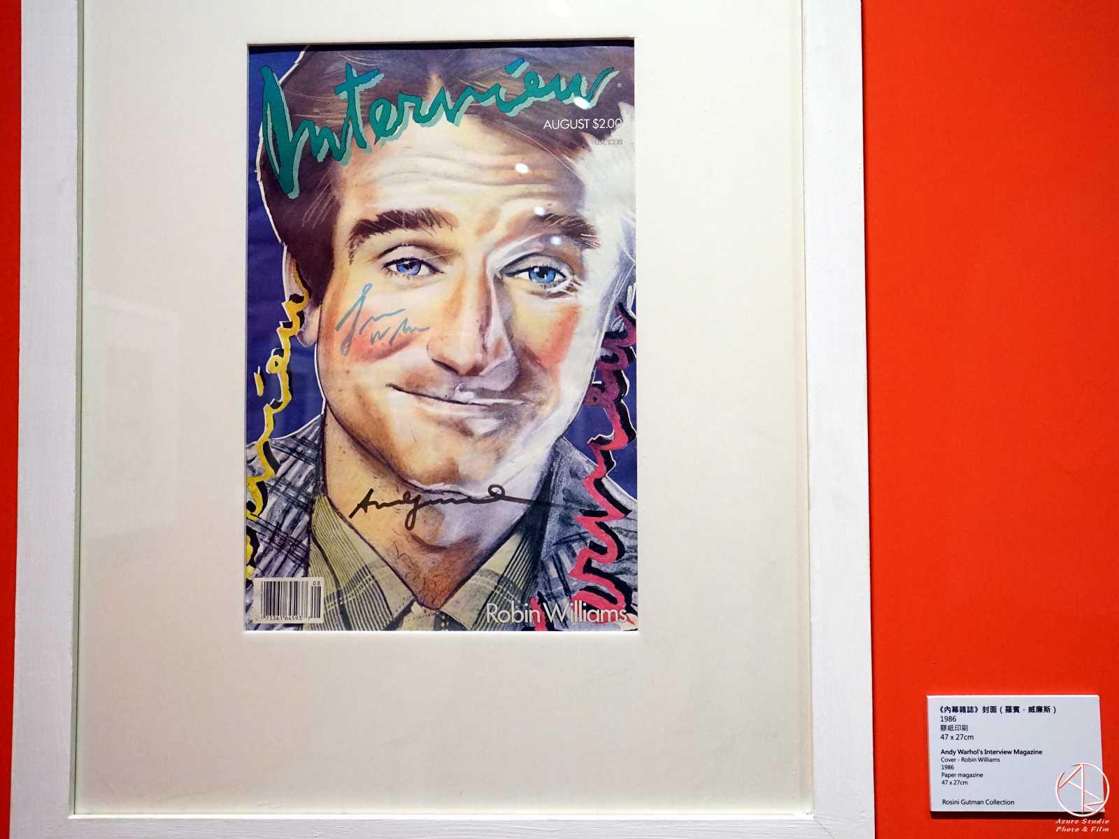 安迪沃荷普普狂想特展,看展心得,必看重點,羅賓威廉斯,內幕雜誌封面創作