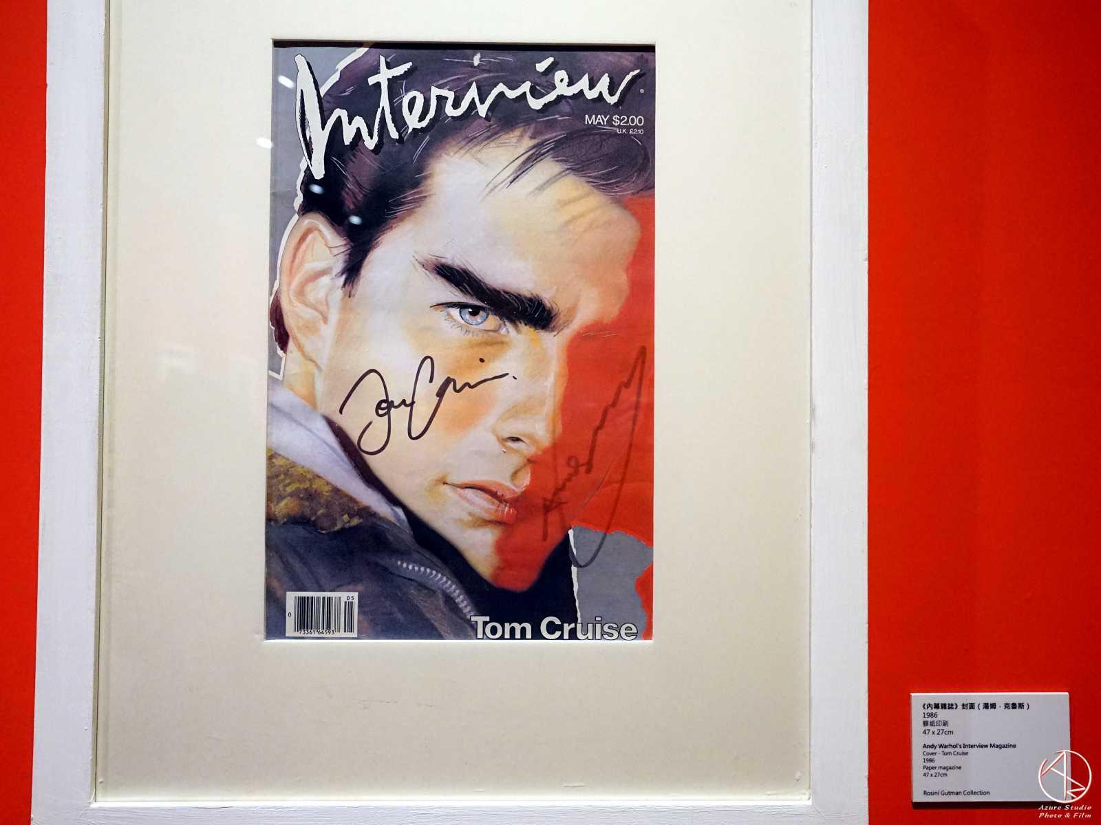 安迪沃荷普普狂想特展,看展心得,必看重點,湯姆克魯斯,內幕雜誌封面創作