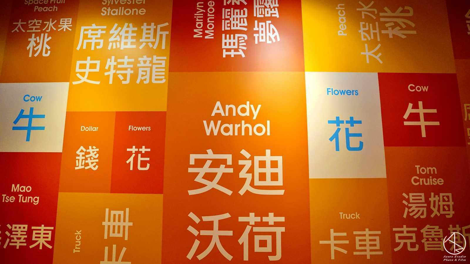 安迪沃荷普普狂想特展,看展心得,必看重點,作品集合牆