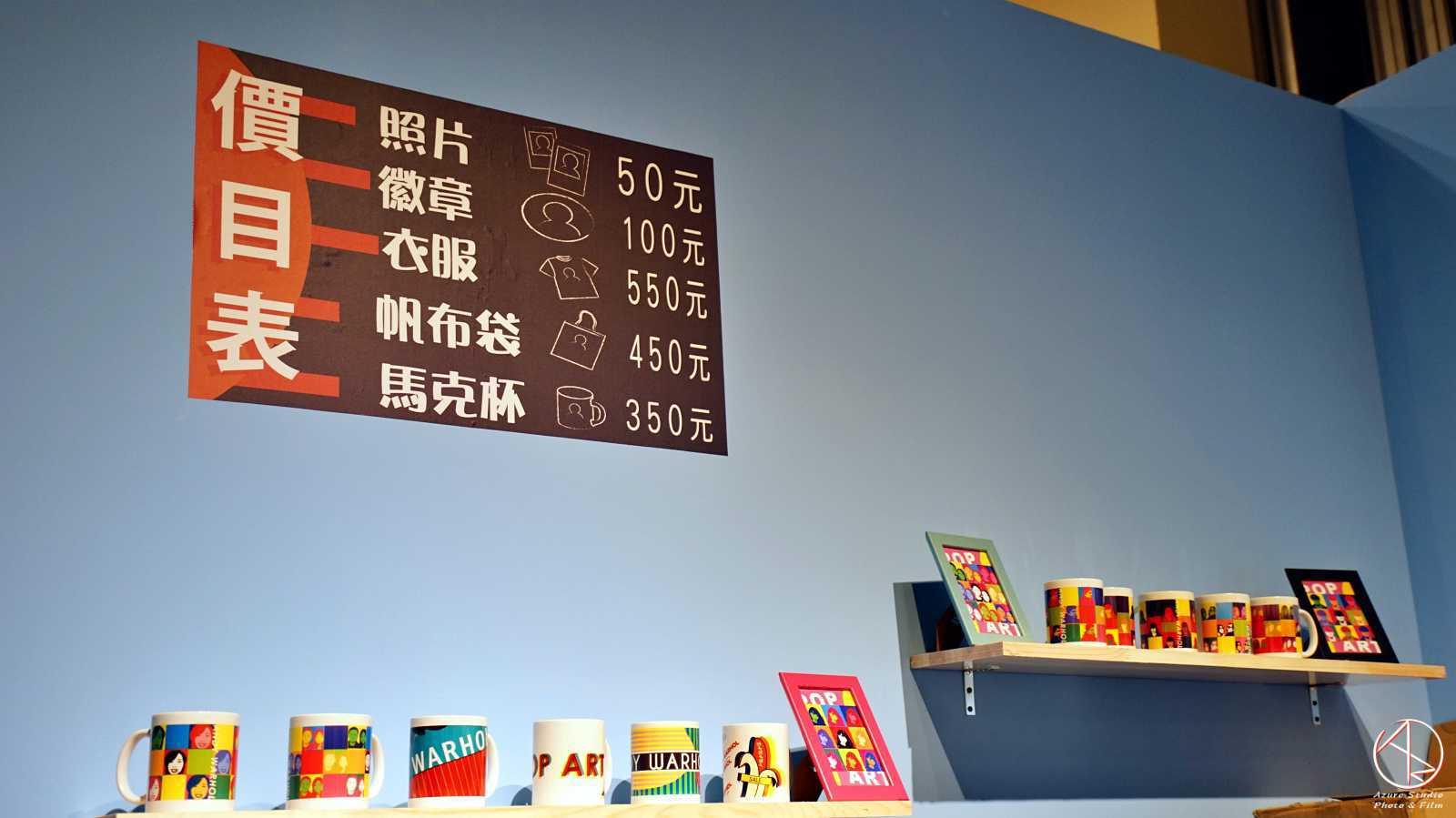 安迪沃荷普普狂想特展,看展心得,周邊商品區,個人客製化作品