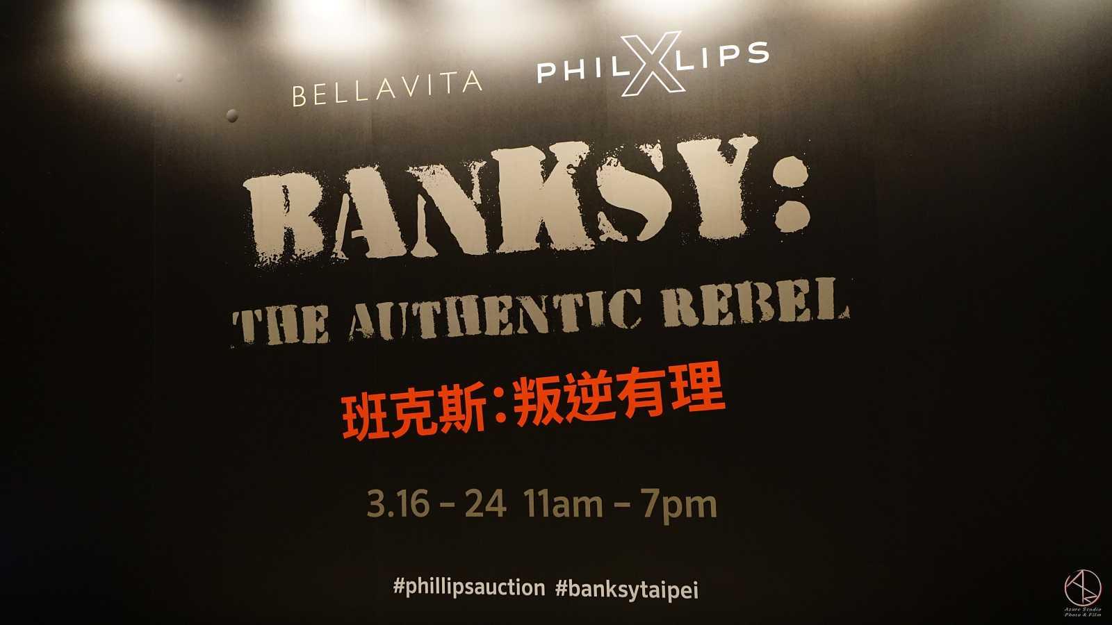 Banksy in Taipei 台北Bellavita班克斯展
